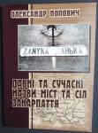 litf_Zakarpatie